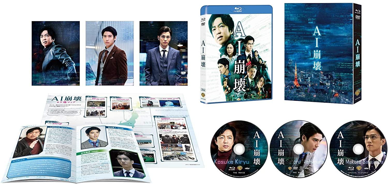 AI崩壊DVD