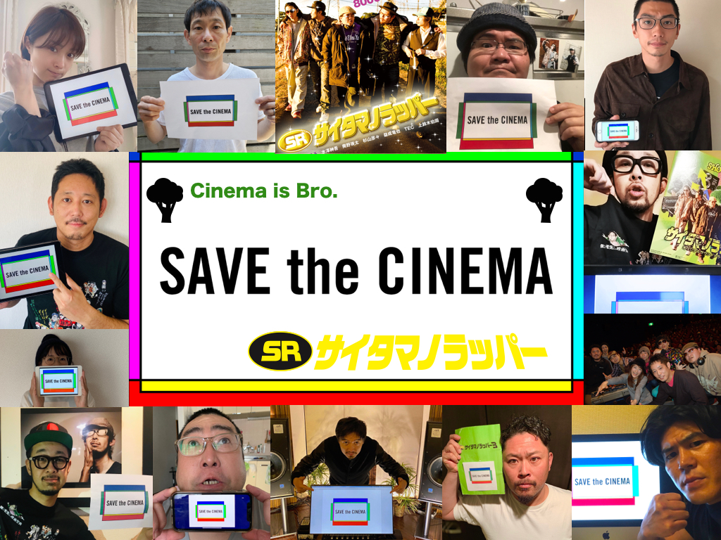SAVE THE CINEMA from SR.001